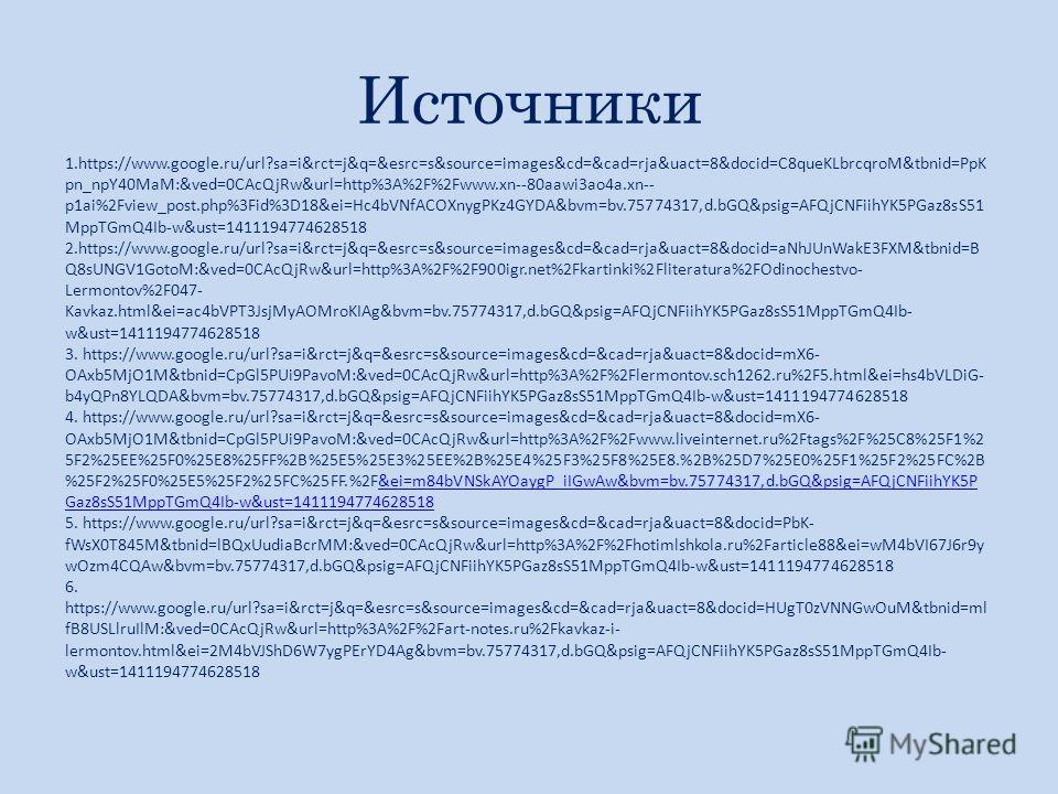 Источники 1.https://www.google.ru/url?sa=i&rct=j&q=&esrc=s&source=images&cd=&cad=rja&uact=8&docid=C8queKLbrcqroM&tbnid=PpK pn_npY40MaM:&ved=0CAcQjRw&url=http%3A%2F%2Fwww.xn--80aawi3ao4a.xn-- p1ai%2Fview_post.php%3Fid%3D18&ei=Hc4bVNfACOXnygPKz4GYDA&bv