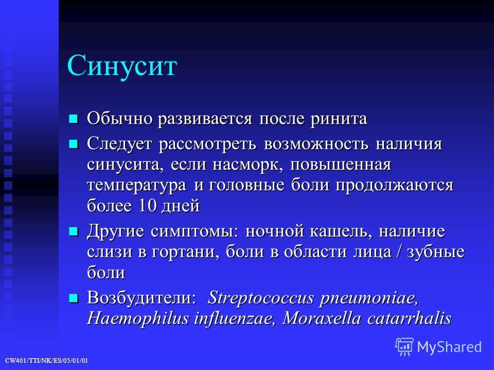 CW401/TTI/NK/ES/05/01/01 Синусит Обычно развивается после ринита Обычно развивается после ринита Следует рассмотреть возможность наличия синусита, если насморк, повышенная температура и головные боли продолжаются более 10 дней Следует рассмотреть воз