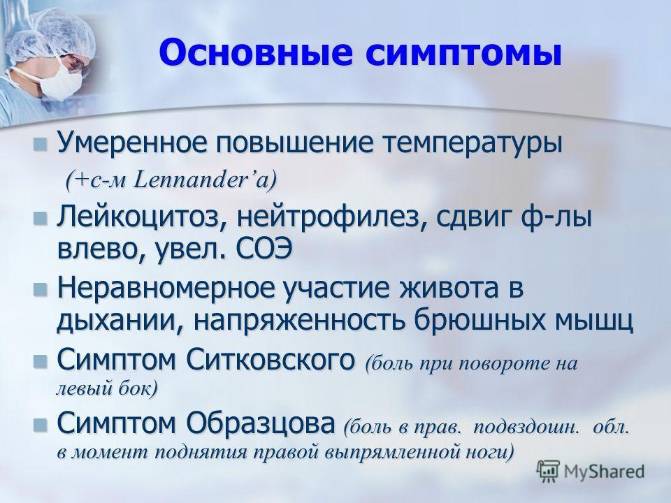 Основные симптомы Умеренное повышение температуры Умеренное повышение температуры (+с-м Lennandera) (+с-м Lennandera) Лейкоцитоз, нейтрофилез, сдвиг ф-лы влево, увел. СОЭ Лейкоцитоз, нейтрофилез, сдвиг ф-лы влево, увел. СОЭ Неравномерное участие живо