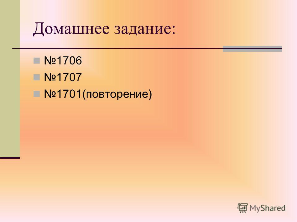 Домашнее задание: 1706 1707 1701(повторение)