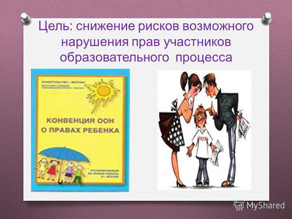 Цель: снижение рисков возможного нарушения прав участников образовательного процесса