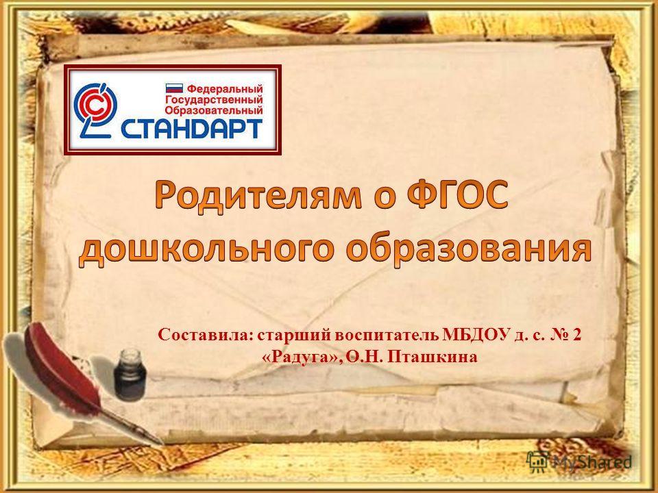 Составила: старший воспитатель МБДОУ д. с. 2 «Радуга», О.Н. Пташкина