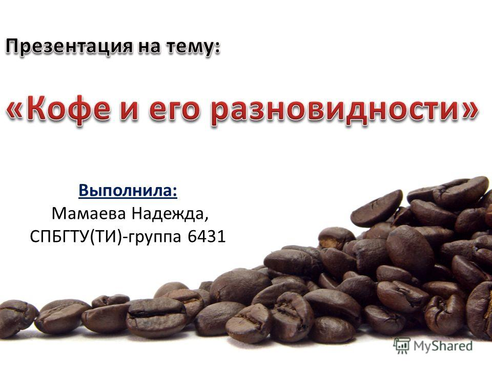 Выполнила: Мамаева Надежда, СПБГТУ(ТИ)-группа 6431