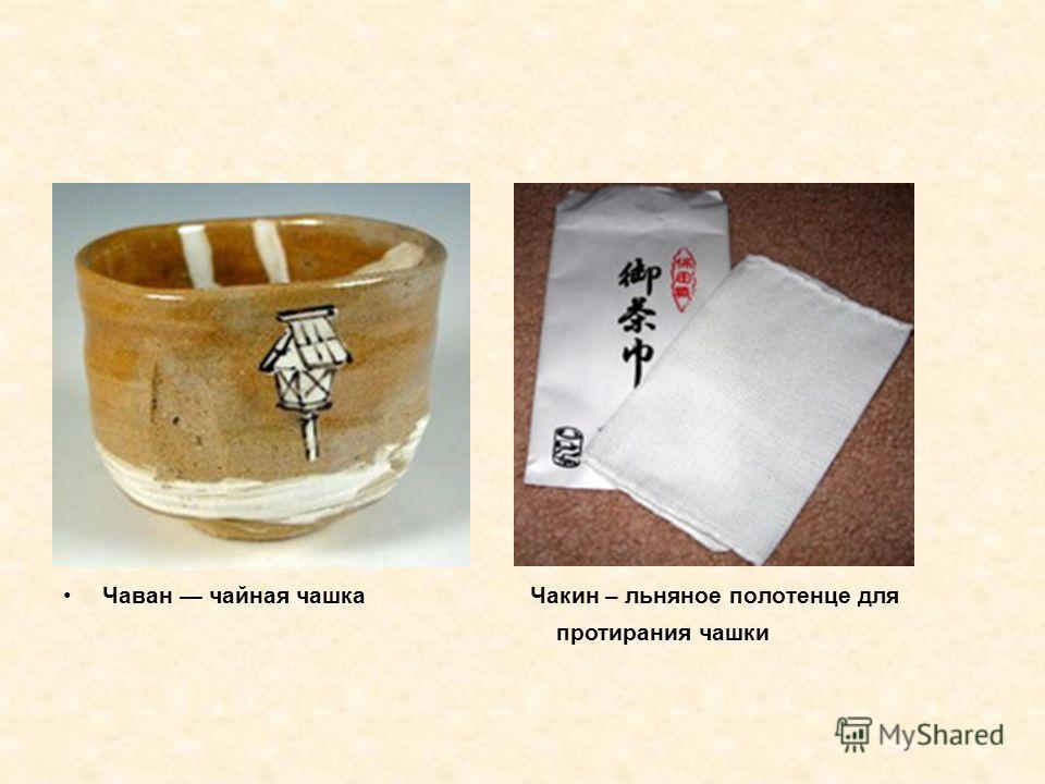 Чаван чайная чашка Чакин – льняное полотенце для протирания чашки