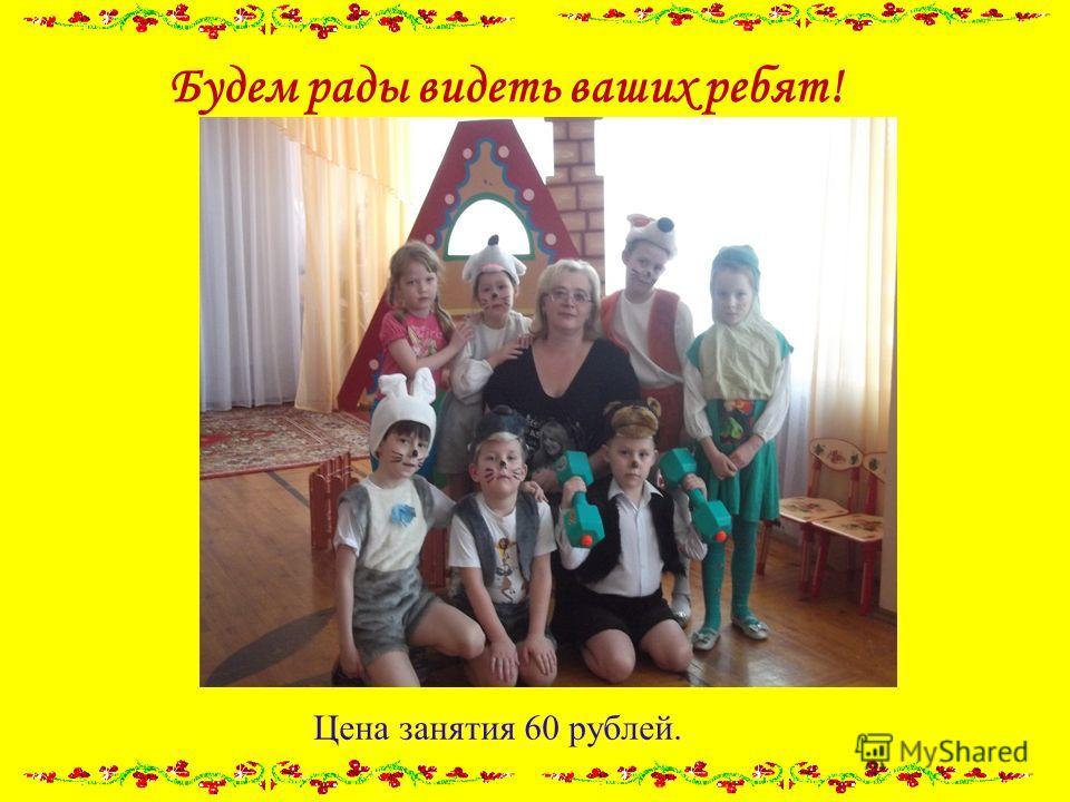 Будем рады видеть ваших ребят! Цена занятия 60 рублей.