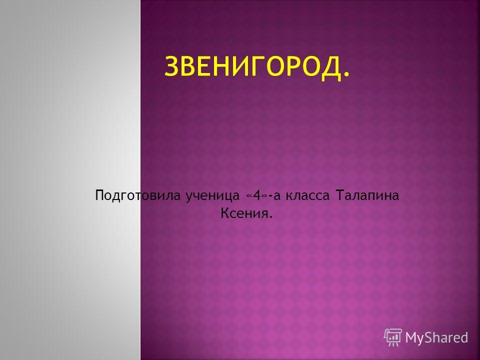 Подготовила ученица «4»-а класса Талапина Ксения.