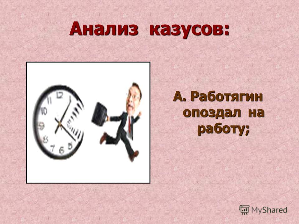 Анализ казусов: П. Пьянов приставал к прохожим, просил деньги на выпивку и ругался нецензурной бранью