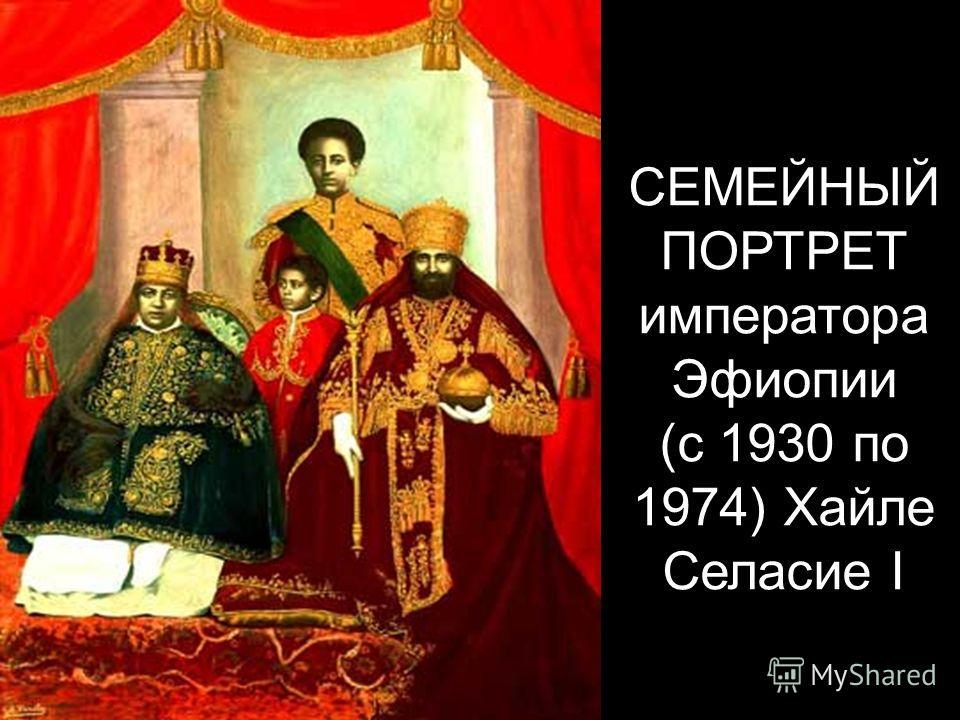 СЕМЕЙНЫЙ ПОРТРЕТ императора Эфиопии (с 1930 по 1974) Хайле Селасие I