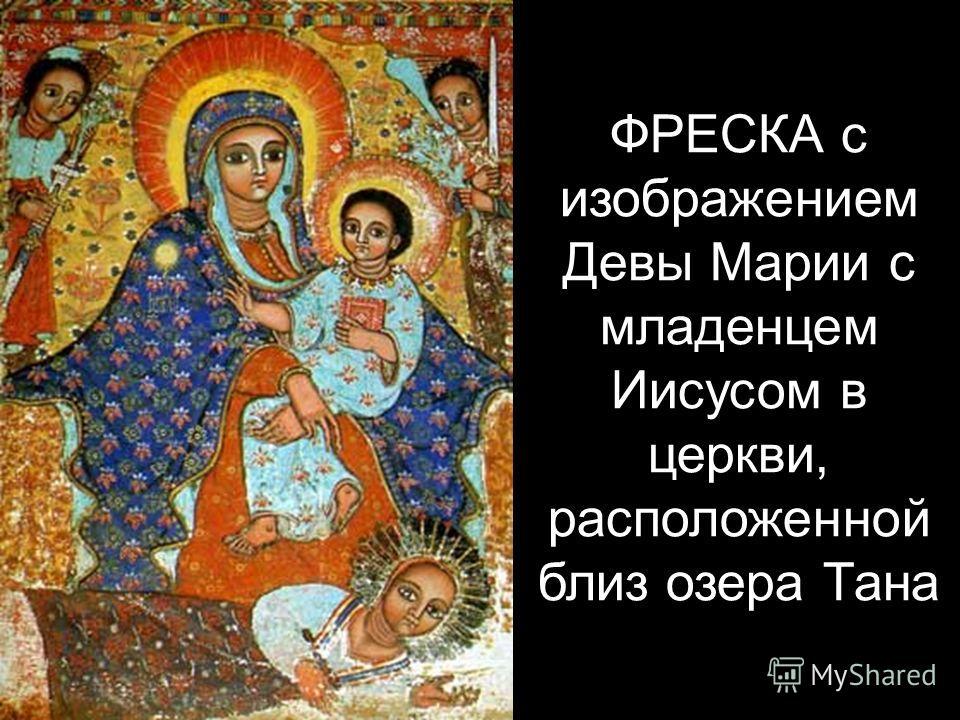 ФРЕСКА с изображением Девы Марии с младенцем Иисусом в церкви, расположенной близ озера Тана
