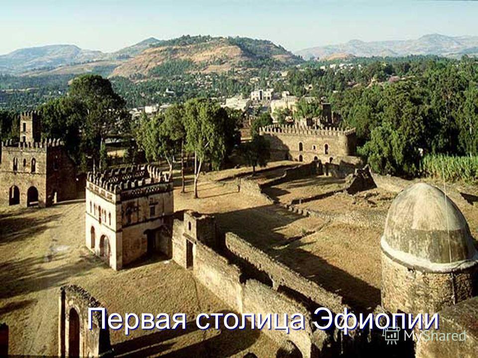 Первая столица Эфиопии
