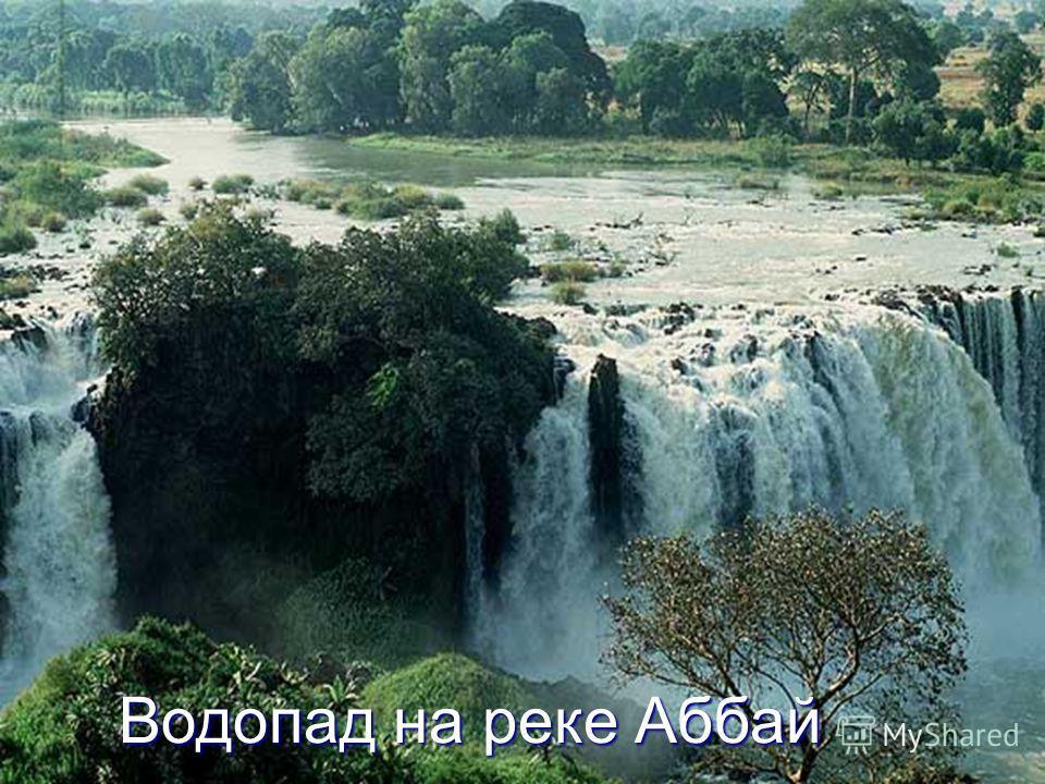 Водопад на реке Аббай