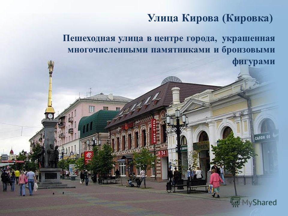 Улица Кирова (Кировка) Пешеходная улица в центре города, украшенная многочисленными памятниками и бронзовыми фигурами