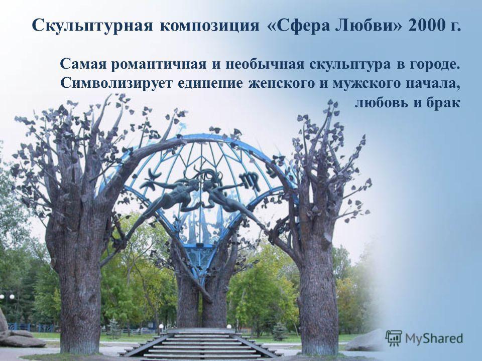 Скульптурная композиция «Сфера Любви» 2000 г. Самая романтичная и необычная скульптура в городе. Символизирует единение женского и мужского начала, любовь и брак