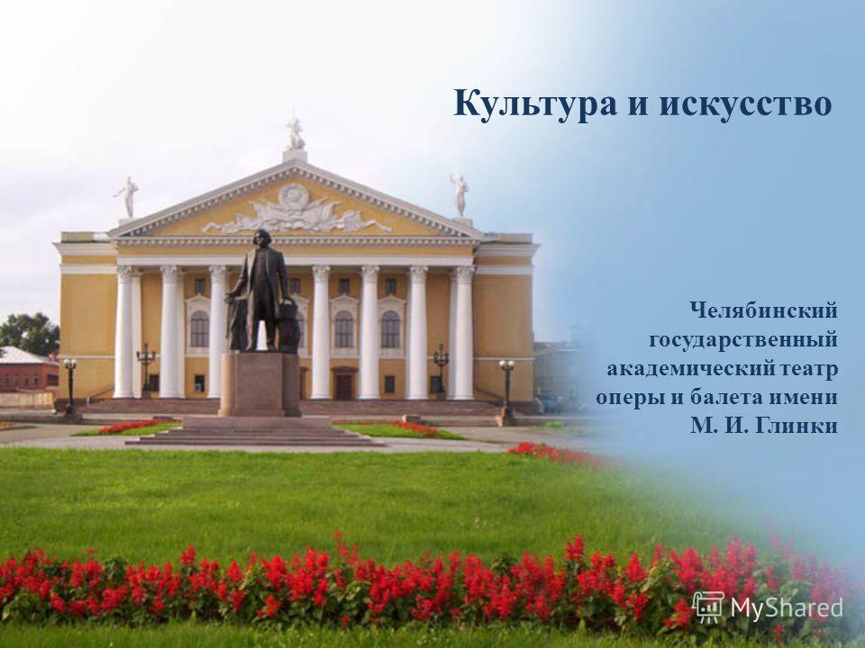 Культура и искусство Челябинский государственный академический театр оперы и балета имени М. И. Глинки