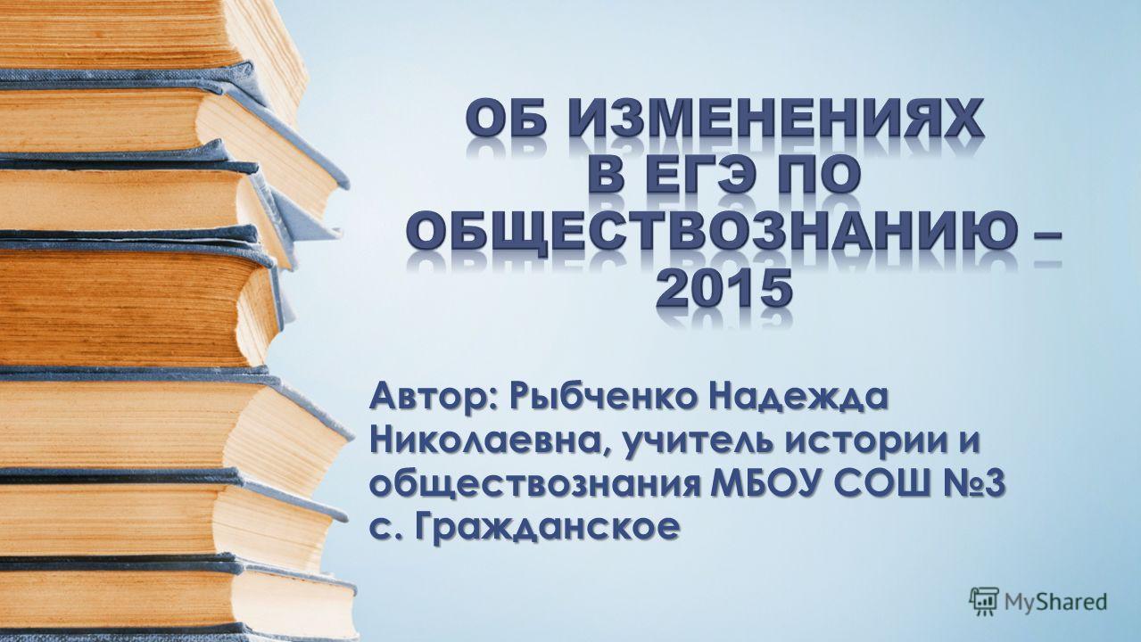 Автор: Рыбченко Надежда Николаевна, учитель истории и обществознания МБОУ СОШ 3 с. Гражданское