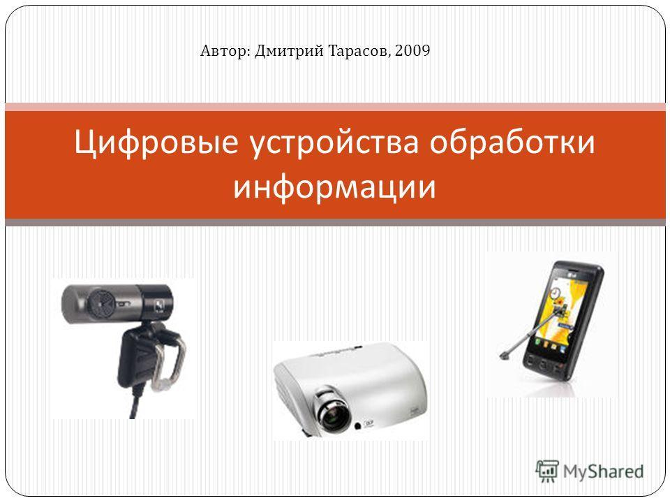 Цифровые устройства обработки информации Автор: Дмитрий Тарасов, 2009