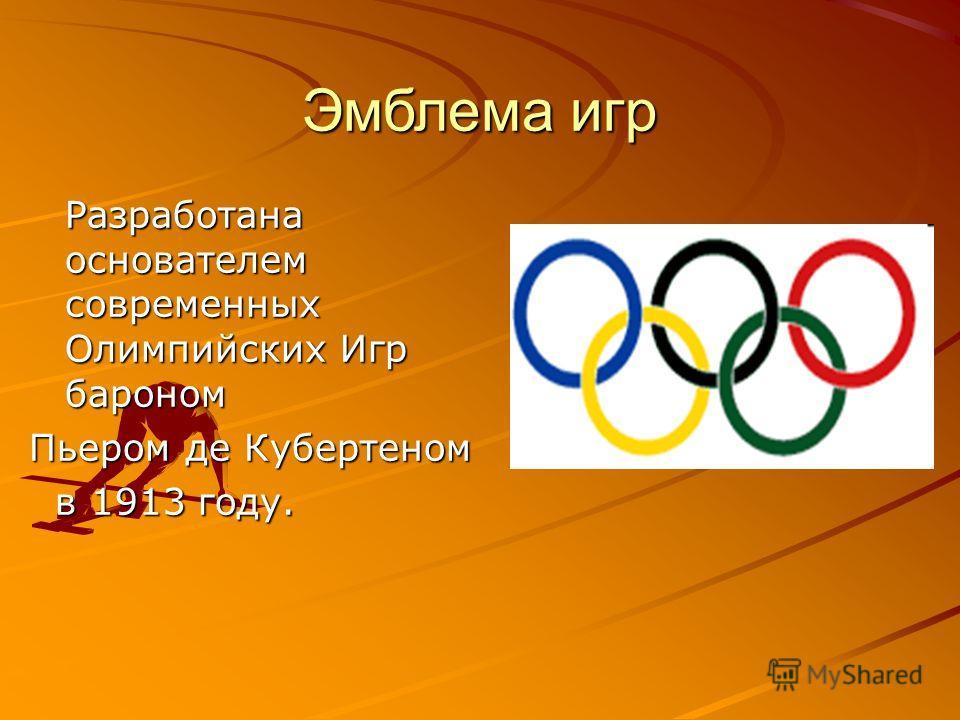 Эмблема игр Разработана основателем современных Олимпийских Игр бароном Пьером де Кубертеном в 1913 году. в 1913 году.