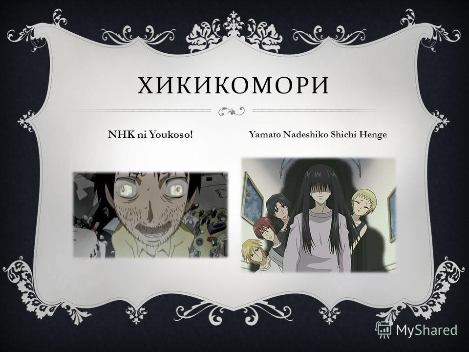ХИКИКОМОРИ NHK ni Youkoso! Yamato Nadeshiko Shichi Henge