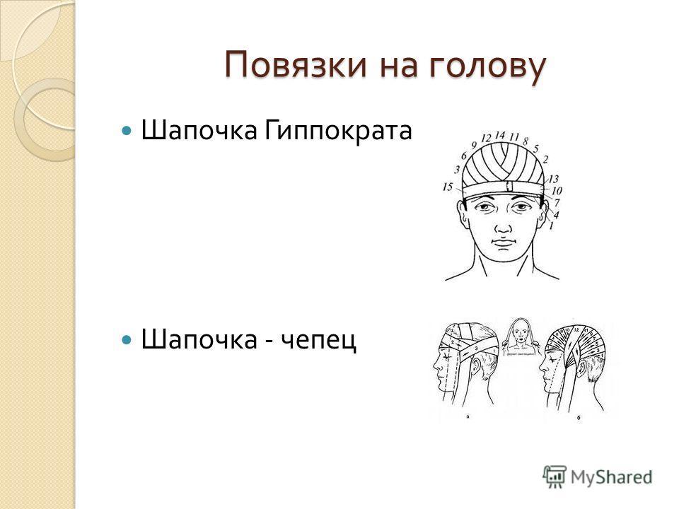 Повязки на голову Шапочка Гиппократа Шапочка - чепец