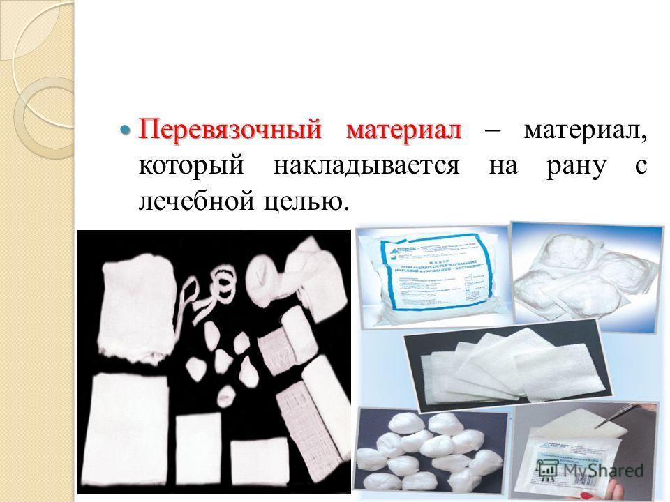 Перевязочный материал Перевязочный материал – материал, который накладывается на рану с лечебной целью.