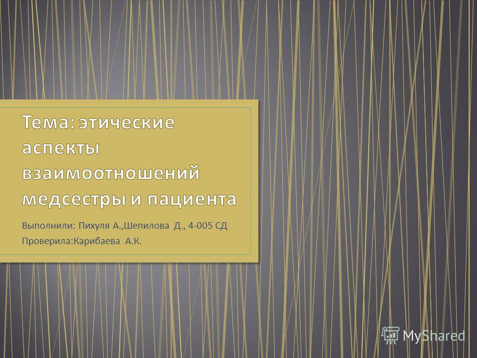 Выполнили : Пихуля А., Шепилова Д., 4-005 СД Проверила : Карибаева А. К.
