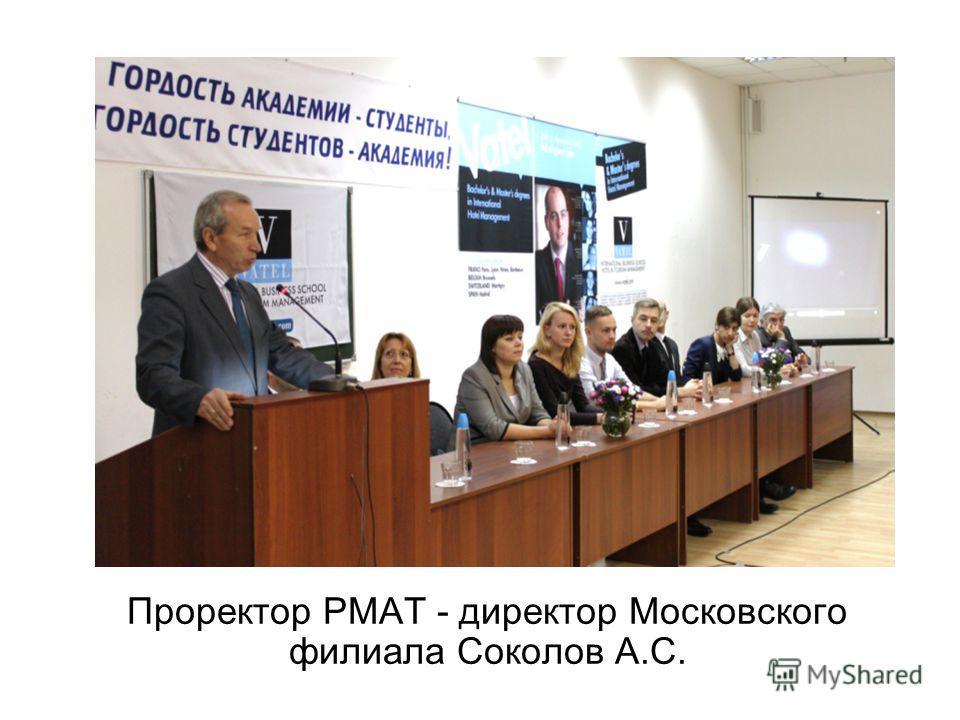 Проректор РМАТ - директор Московского филиала Соколов А.С.