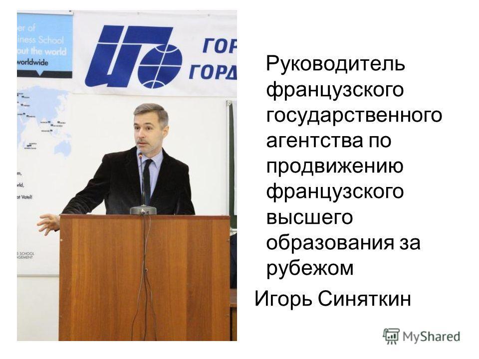Руководитель французского государственного агентства по продвижению французского высшего образования за рубежом Игорь Синяткин