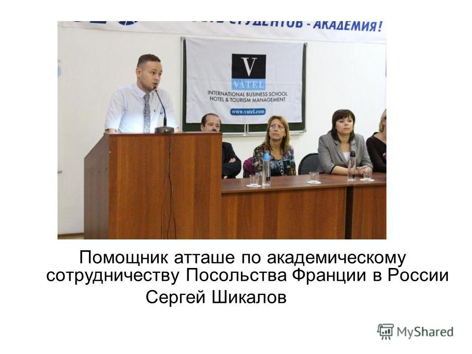 Помощник атташе по академическому сотрудничеству Посольства Франции в России Сергей Шикалов