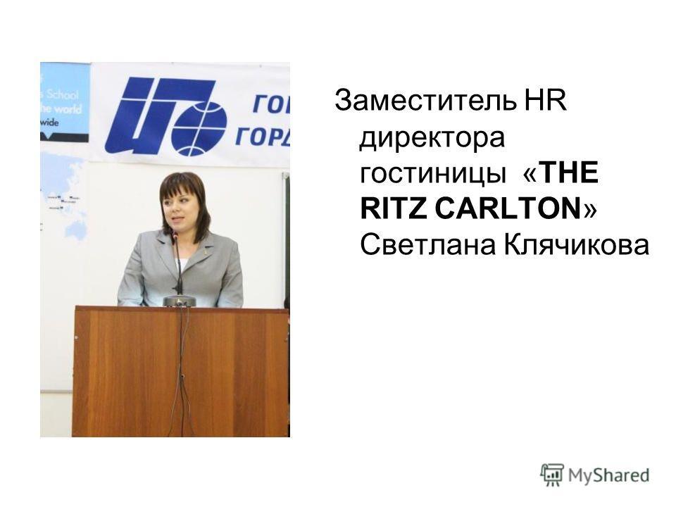 Заместитель HR директора гостиницы «THE RITZ CARLTON» Светлана Клячикова