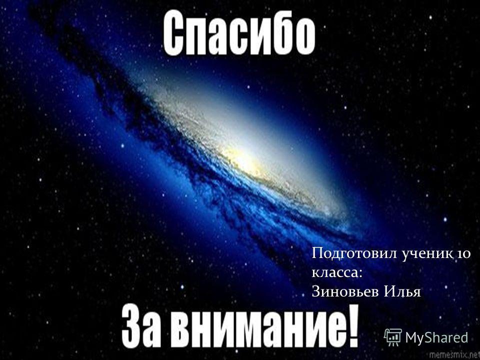 Подготовил ученик 10 класса: Зиновьев Илья