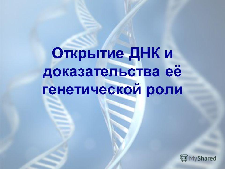 Открытие ДНК и доказательства её генетической роли