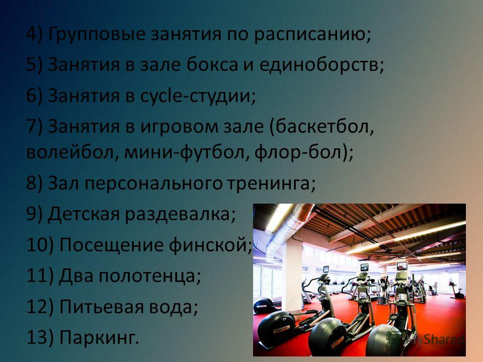 4) Групповые занятия по расписанию; 5) Занятия в зале бокса и единоборств; 6) Занятия в cycle-студии; 7) Занятия в игровом зале (баскетбол, волейбол, мини-футбол, флор-бол); 8) Зал персонального тренинга; 9) Детская раздевалка; 10) Посещение финской;
