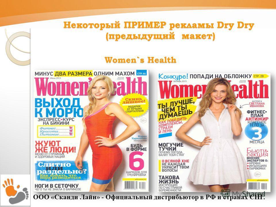 Women`s Health Некоторый ПРИМЕР рекламы Dry Dry (предыдущий макет) ООО «Сканди Лайн» - Официальный дистрибьютор в РФ и странах СНГ.
