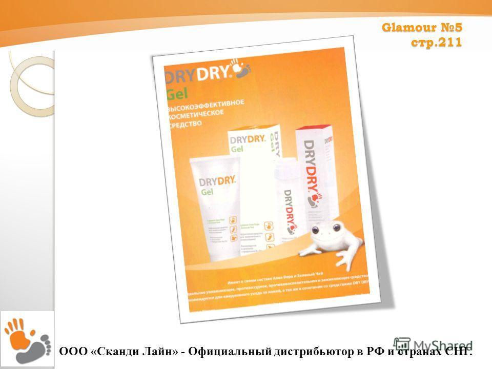 Glamour 5 стр.211 ООО «Сканди Лайн» - Официальный дистрибьютор в РФ и странах СНГ.