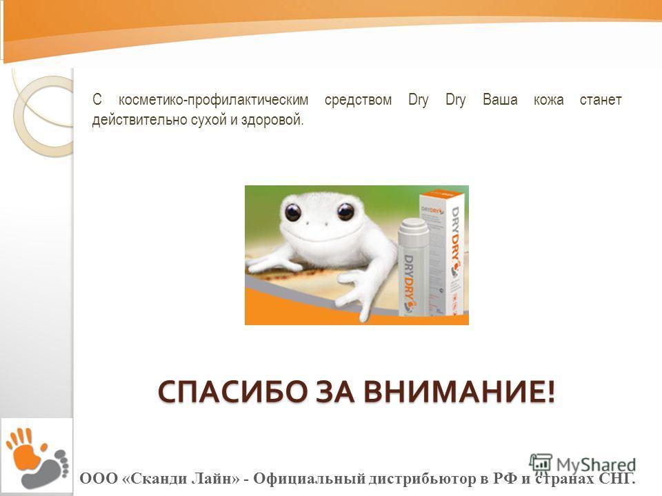 С косметико-профилактическим средством Dry Dry Ваша кожа станет действительно сухой и здоровой. СПАСИБО ЗА ВНИМАНИЕ !