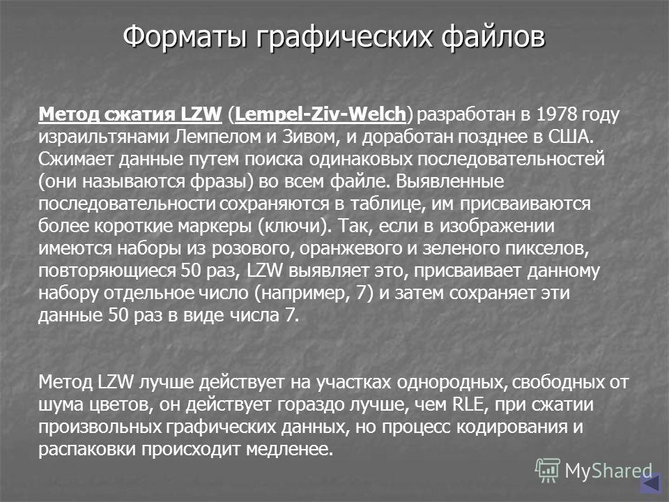 Форматы графических файлов Метод сжатия LZW (Lempel-Ziv-Welch) разработан в 1978 году израильтянами Лемпелом и Зивом, и доработан позднее в США. Сжимает данные путем поиска одинаковых последовательностей (они называются фразы) во всем файле. Выявленн