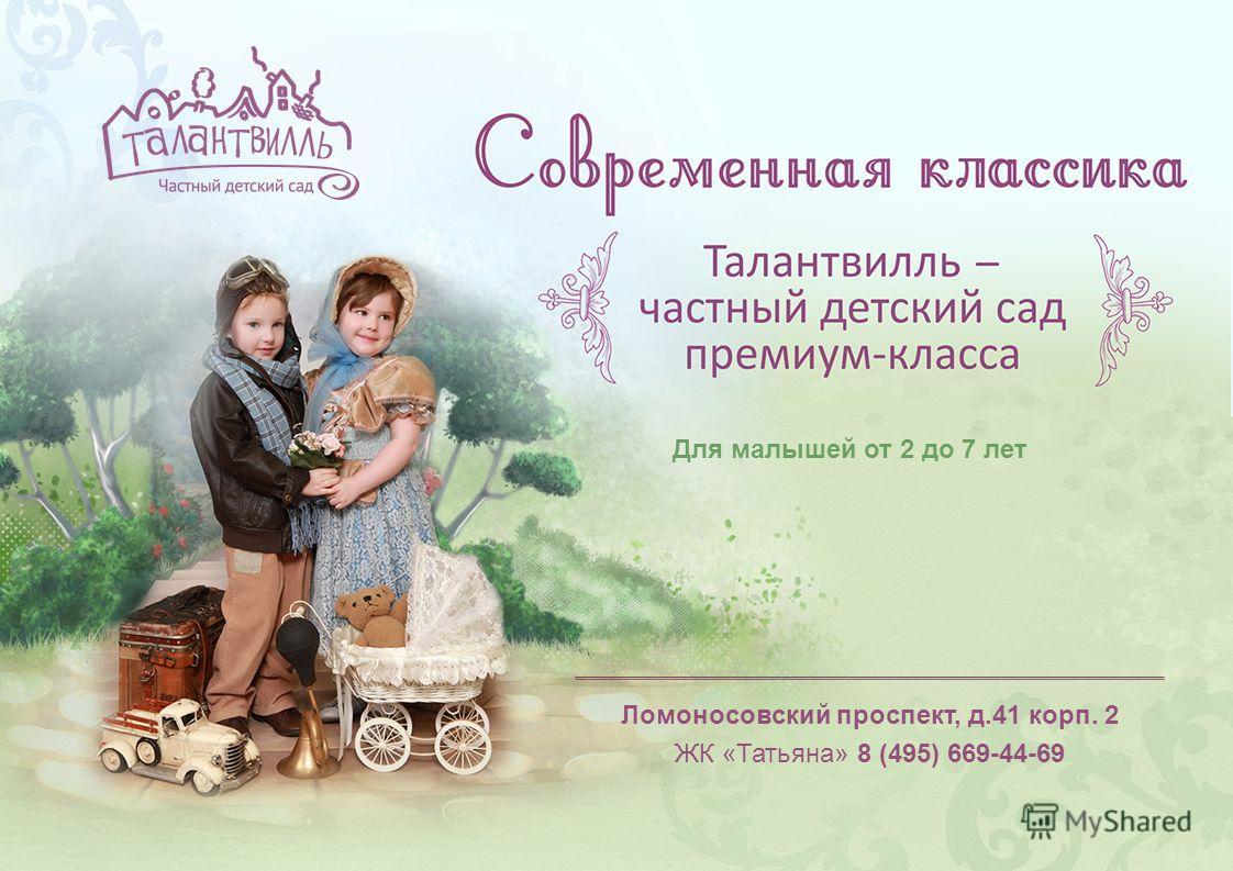 Для малышей от 2 до 7 лет Ломоносовский проспект, д.41 корп. 2 ЖК «Татьяна» 8 (495) 669-44-69