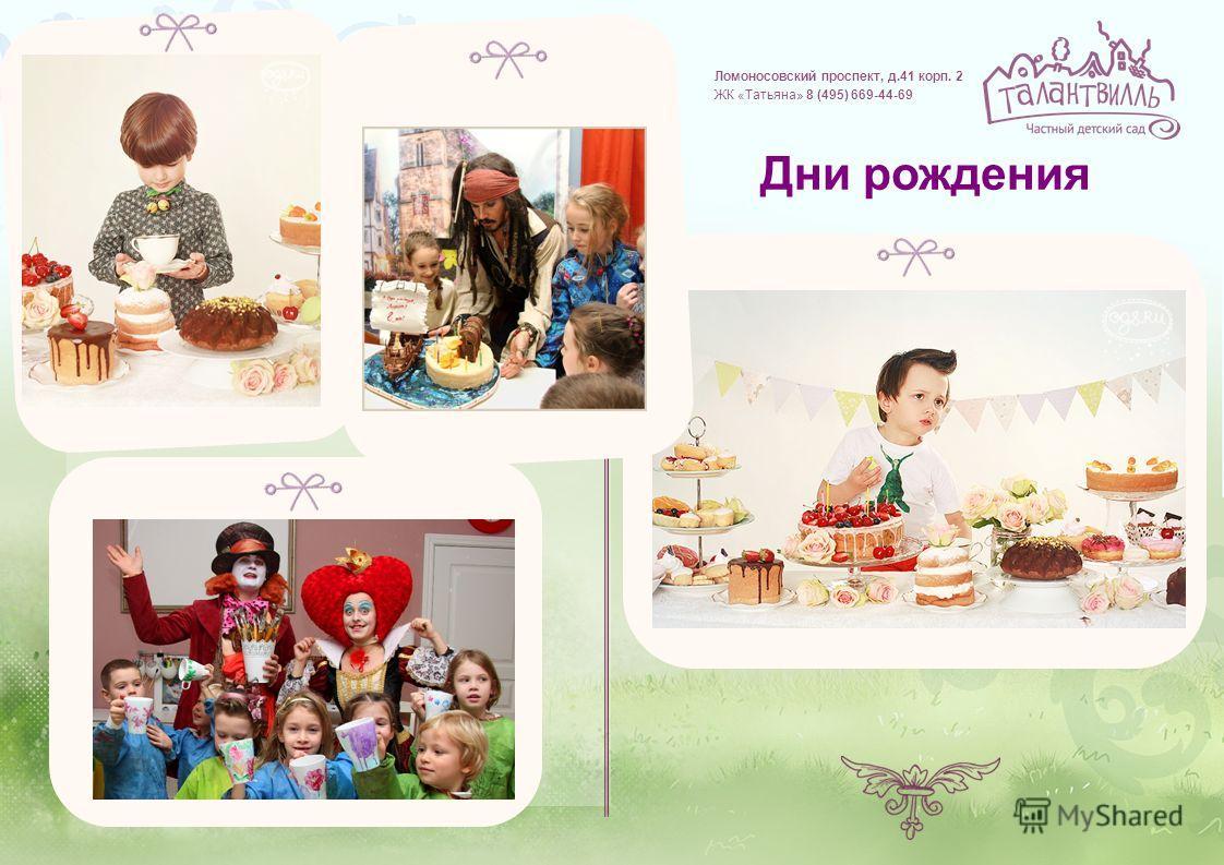 Ломоносовский проспект, д.41 корп. 2 ЖК «Татьяна» 8 (495) 669-44-69 Дни рождения