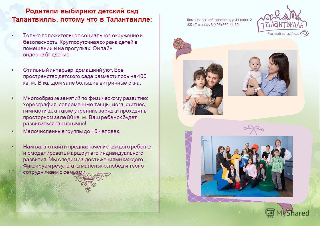 Родители выбирают детский сад Талантвилль, потому что в Талантвилле: Только положительное социальное окружение и безопасность. Круглосуточная охрана детей в помещении и на прогулках. Онлайн видеонаблюдение. Стильный интерьер, домашний уют. Все простр