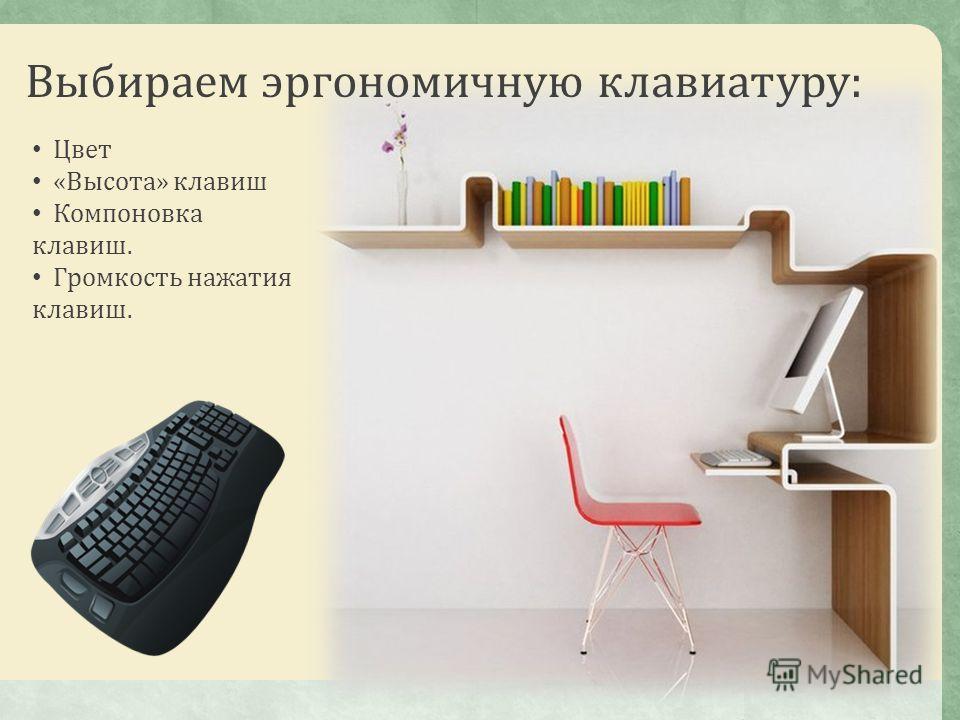 Выбираем эргономичную клавиатуру: Цвет «Высота» клавиш Компоновка клавиш. Громкость нажатия клавиш.