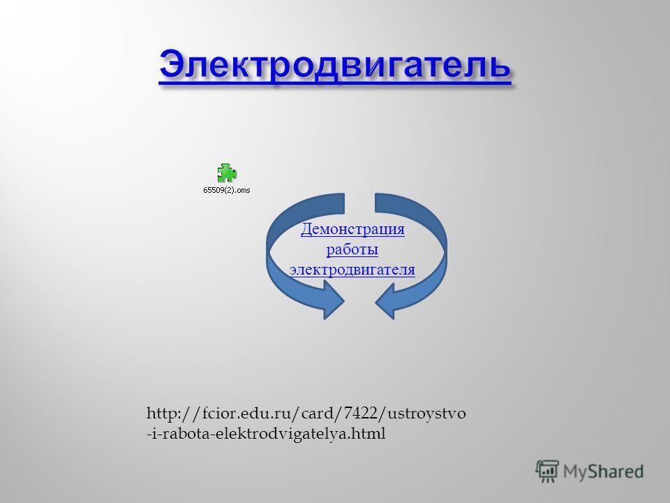 Демонстрация работы электродвигателя http://fcior.edu.ru/card/7422/ustroystvo -i-rabota-elektrodvigatelya.html