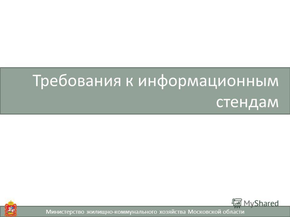 Требования к информационным стендам Министерство жилищно-коммунального хозяйства Московской области