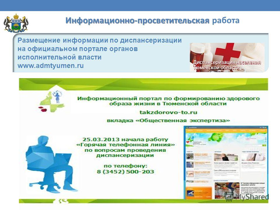 Размещение информации по диспансеризации на официальном портале органов исполнительной власти www.admtyumen.ru Информационно-просветительская Информационно-просветительская работа