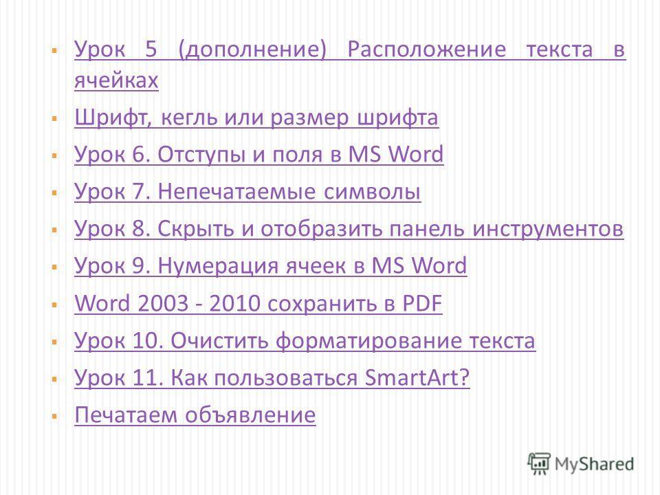 Урок 5 ( дополнение ) Расположение текста в ячейках Урок 5 ( дополнение ) Расположение текста в ячейках Шрифт, кегль или размер шрифта Шрифт, кегль или размер шрифта Урок 6. Отступы и поля в MS Word Урок 6. Отступы и поля в MS Word Урок 7. Непечатаем