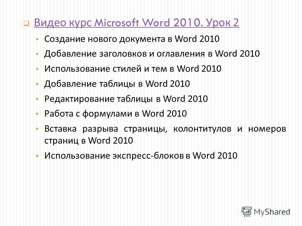 Видео курс Microsoft Word 2010. Урок 2 Видео курс Microsoft Word 2010. Урок 2 Создание нового документа в Word 2010 Добавление заголовков и оглавления в Word 2010 Использование стилей и тем в Word 2010 Добавление таблицы в Word 2010 Редактирование та