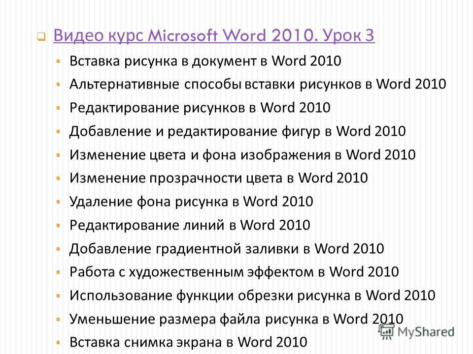 Видео курс Microsoft Word 2010. Урок 3 Видео курс Microsoft Word 2010. Урок 3 Вставка рисунка в документ в Word 2010 Альтернативные способы вставки рисунков в Word 2010 Редактирование рисунков в Word 2010 Добавление и редактирование фигур в Word 2010
