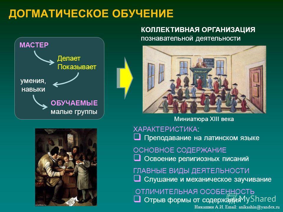 ДОГМАТИЧЕСКОЕ ОБУЧЕНИЕ КОЛЛЕКТИВНАЯ ОРГАНИЗАЦИЯ познавательной деятельности Миниатюра XIII века ХАРАКТЕРИСТИКА: Преподавание на латинском языке ОСНОВНОЕ СОДЕРЖАНИЕ Освоение религиозных писаний ГЛАВНЫЕ ВИДЫ ДЕЯТЕЛЬНОСТИ Слушание и механическое заучива