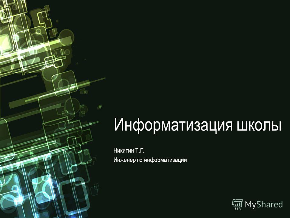 Информатизация школы Никитин Т.Г. Инженер по информатизации
