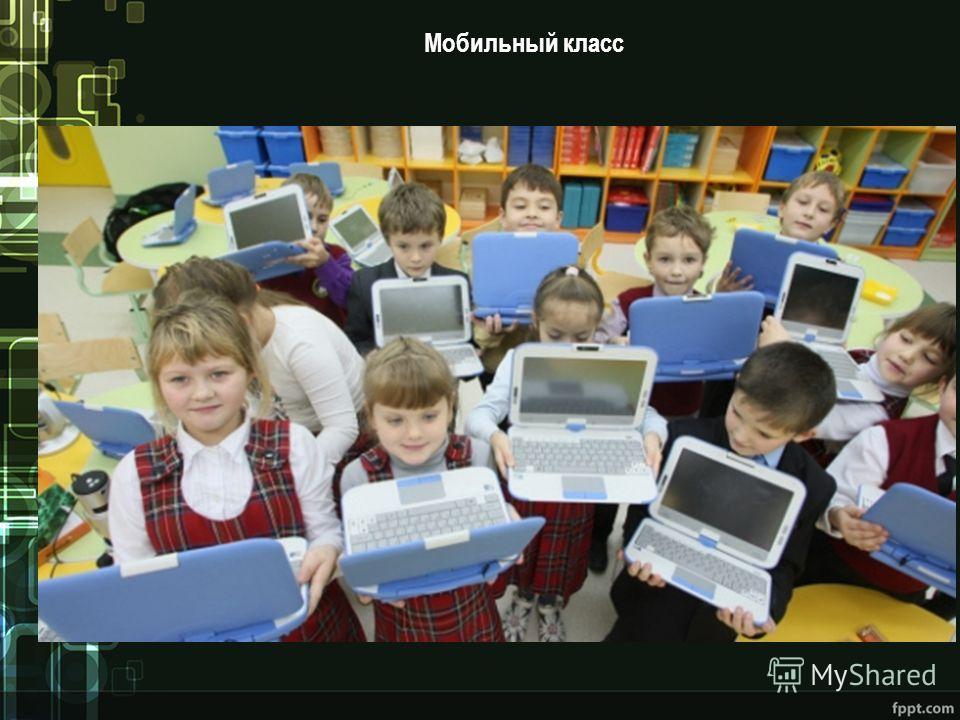 Мобильный класс