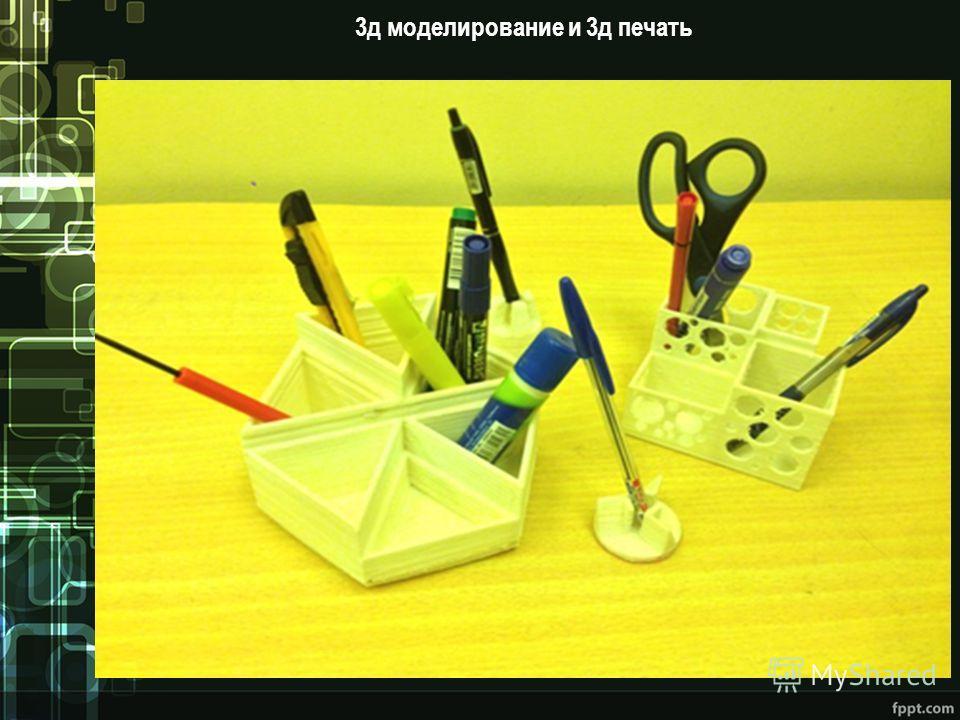 3 д моделирование и 3 д печать